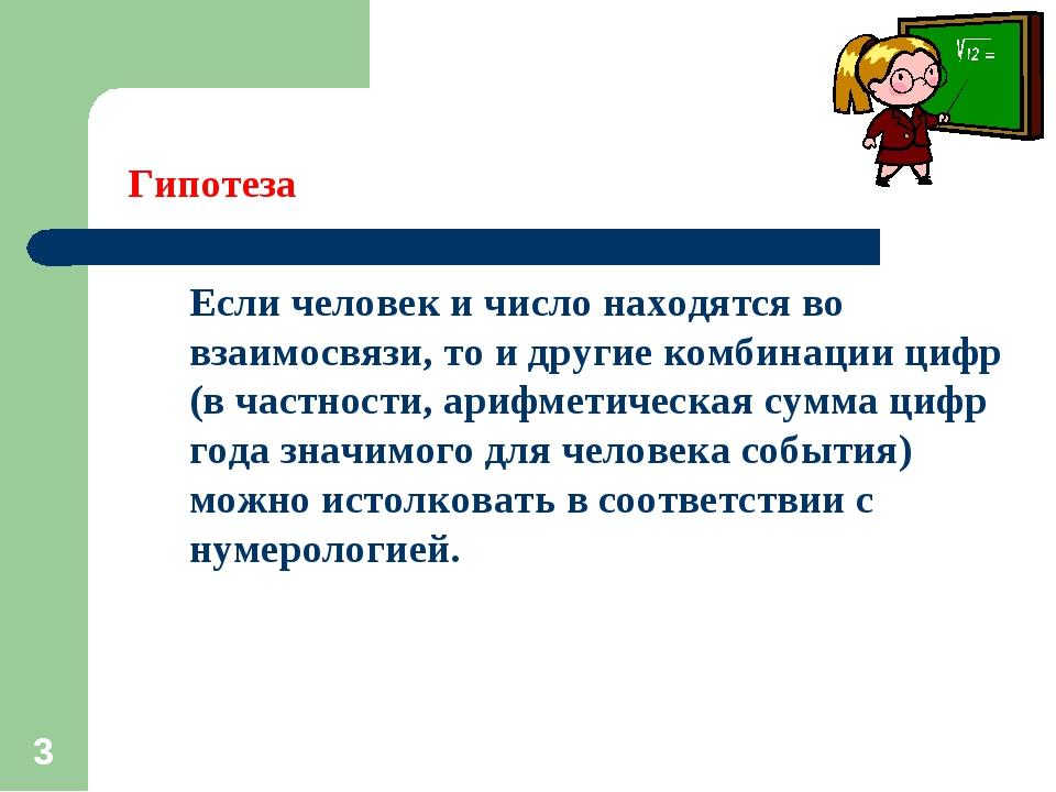 * Гипотеза Если человек и число находятся во взаимосвязи, то и другие комбин...