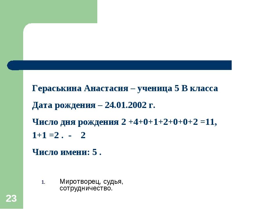 * Гераськина Анастасия – ученица 5 В класса Дата рождения – 24.01.2002 г. Чис...