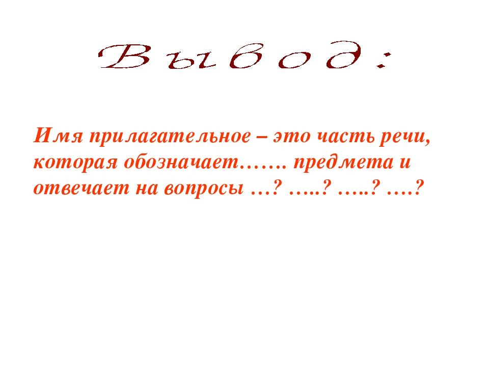 Имя прилагательное – это часть речи, которая обозначает……. предмета и отвечае...