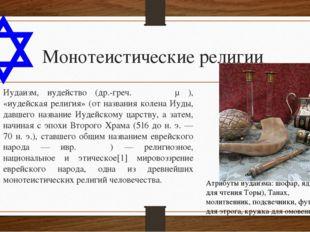 Монотеистические религии Иудаи́зм, иуде́йство (др.-греч. Ἰουδαϊσμός), «иудейс