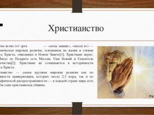 Христианство Христиа́нство (от греч. Χριστός — «пома́занник», «месси́я») — ав