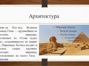 Архитектура Пирами́да Хео́пса, Великая пирамида Гизы — крупнейшая из египетск
