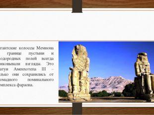 Гигантские колоссы Мемнона на границе пустыни и плодородных полей всегда при