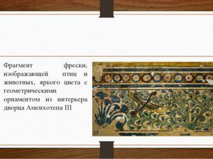 Фрагмент фрески, изображающей птиц и животных, яркого цвета с геометрическим
