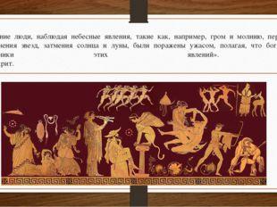 «Древние люди, наблюдая небесные явления, такие как, например, гром и молнию,