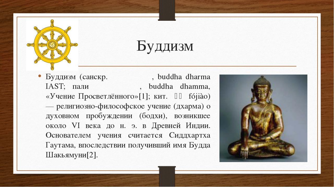 Буддизм Будди́зм (санскр. बुद्ध धर्म, buddha dharma IAST; пали बुद्ध धम्म, bu...