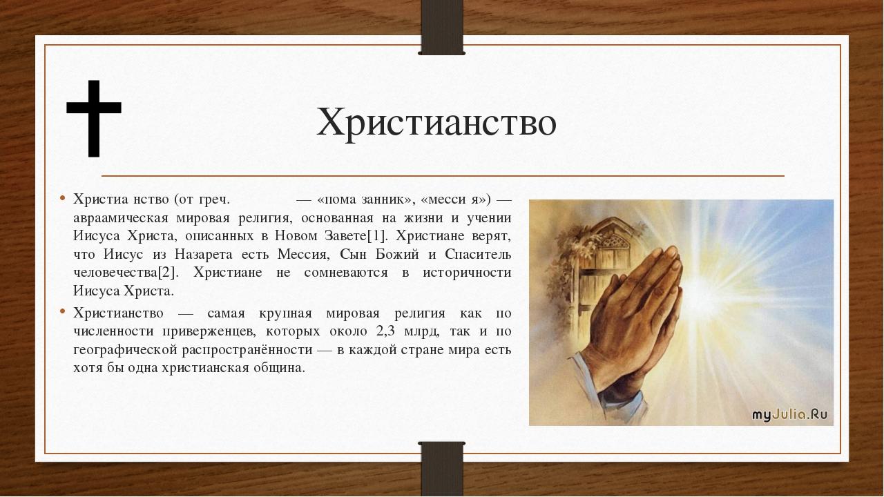 Христианство Христиа́нство (от греч. Χριστός — «пома́занник», «месси́я») — ав...