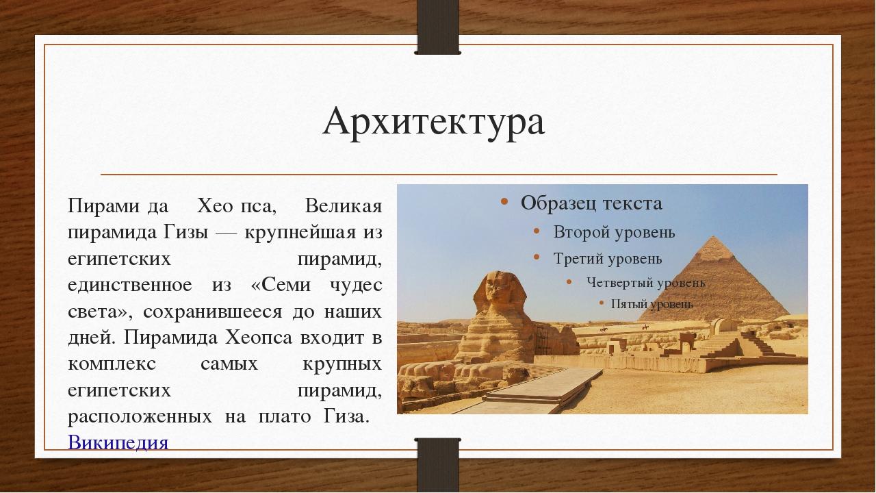 Архитектура Пирами́да Хео́пса, Великая пирамида Гизы — крупнейшая из египетск...