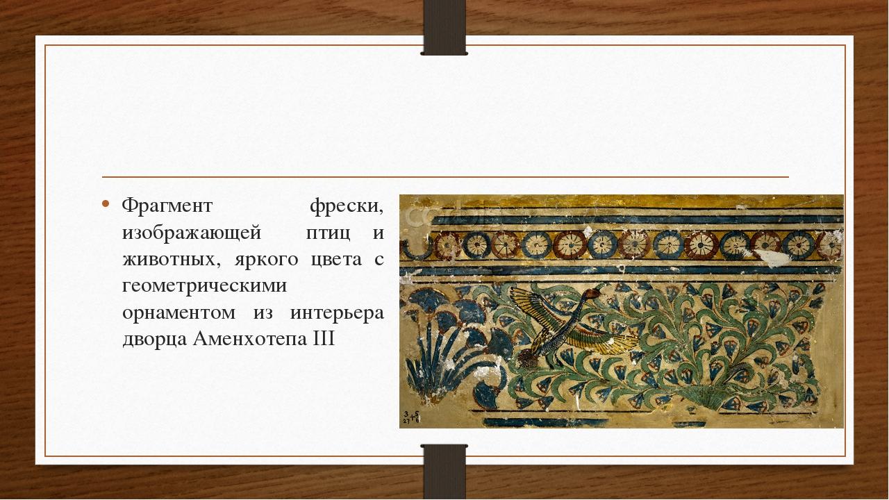 Фрагмент фрески, изображающей птиц и животных, яркого цвета с геометрическим...