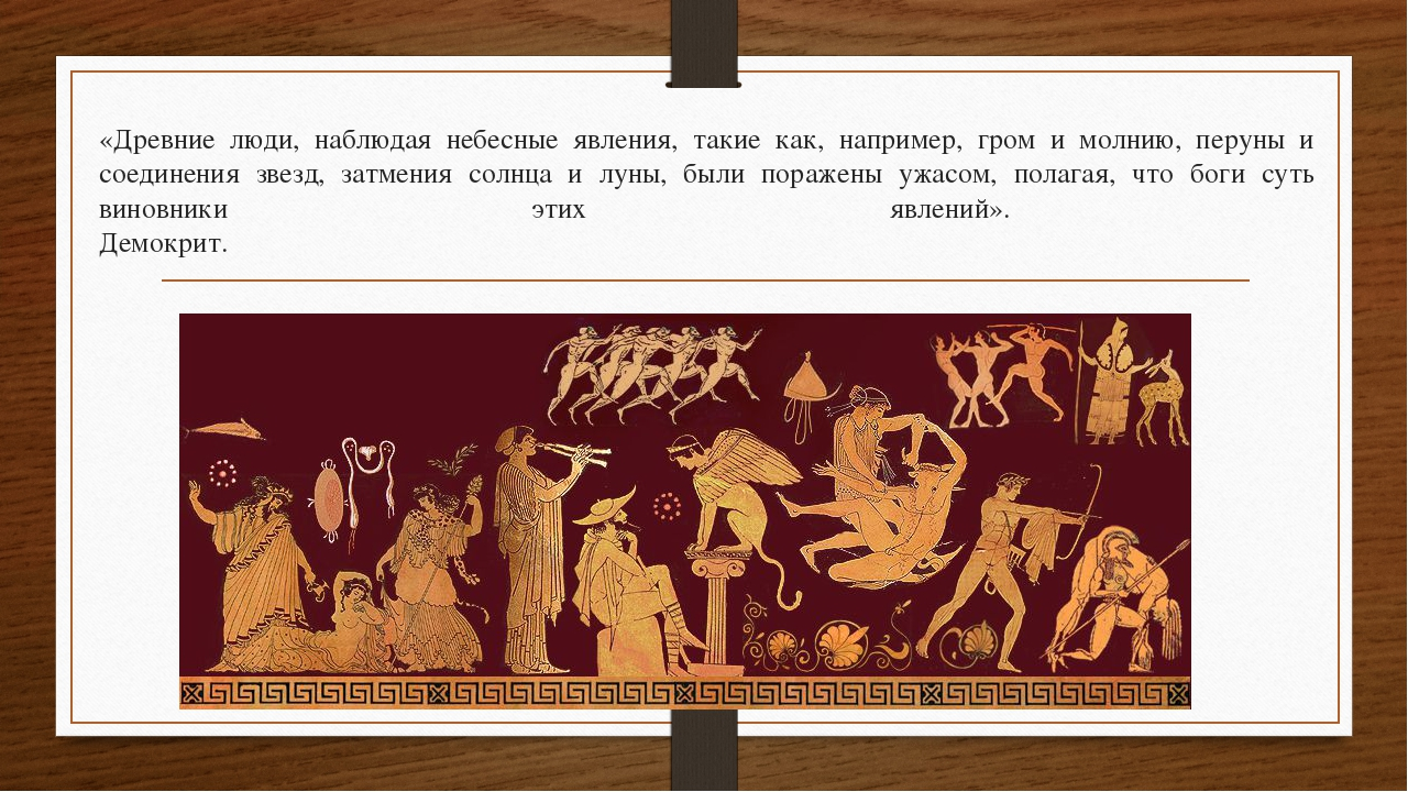 «Древние люди, наблюдая небесные явления, такие как, например, гром и молнию,...