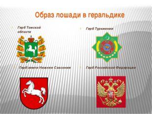 Образ лошади в геральдике Герб Туркмении Герб земли Нижняя Саксония Герб Росс