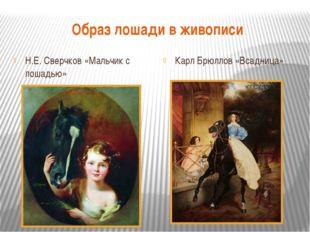 Образ лошади в живописи Н.Е. Сверчков «Мальчик с лошадью» Карл Брюллов «Всадн
