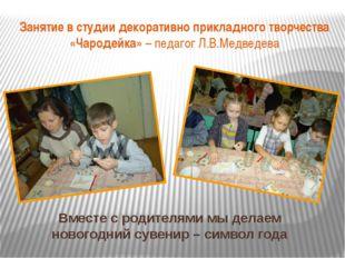 Занятие в студии декоративно прикладного творчества «Чародейка» – педагог Л.В