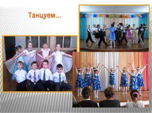 Танцуем…