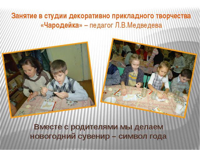 Занятие в студии декоративно прикладного творчества «Чародейка» – педагог Л.В...