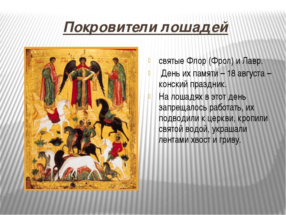 Покровители лошадей святые Флор (Фрол) и Лавр. День их памяти – 18 августа –...