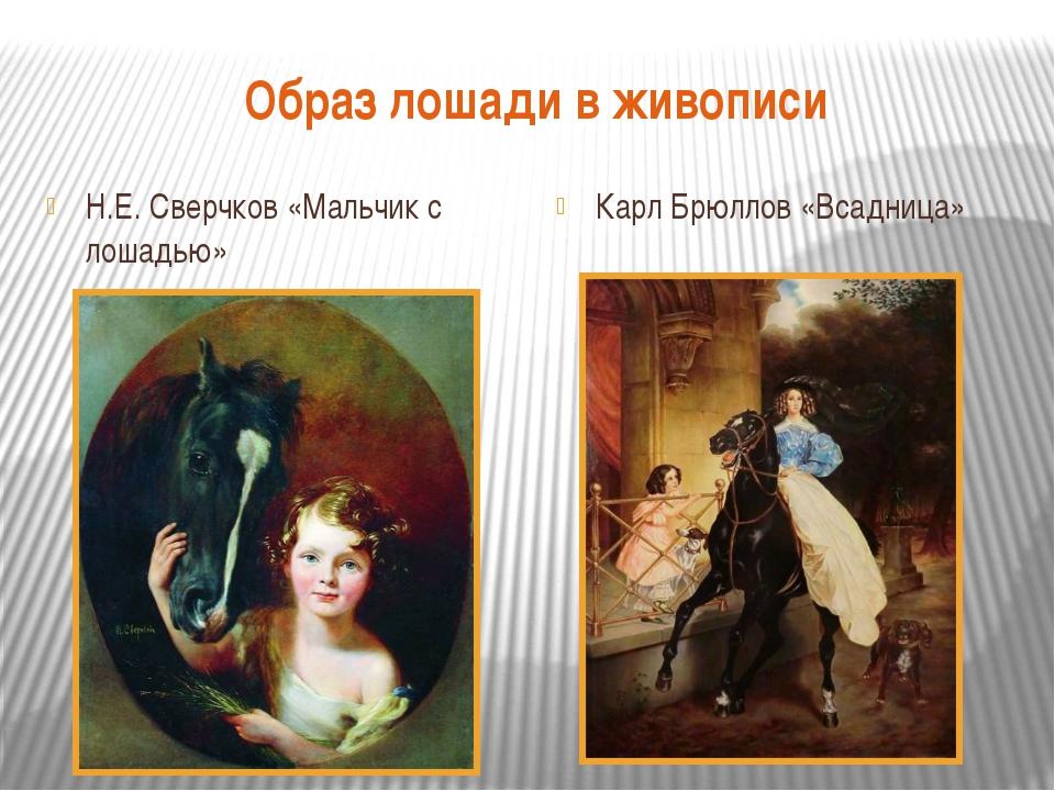Образ лошади в живописи Н.Е. Сверчков «Мальчик с лошадью» Карл Брюллов «Всадн...