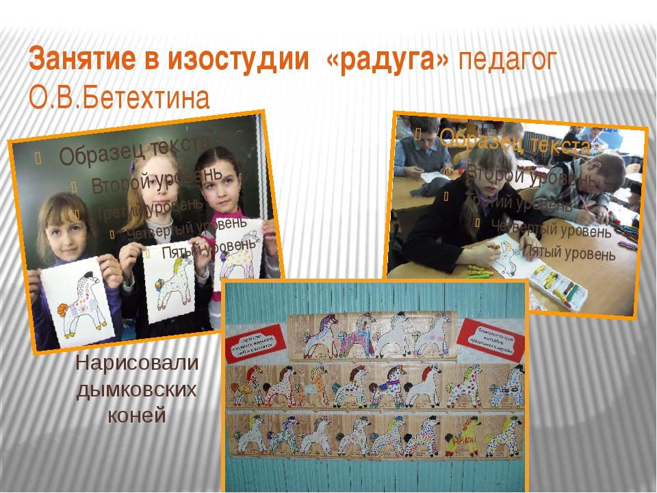 Занятие в изостудии «радуга» педагог О.В.Бетехтина Нарисовали дымковских коней