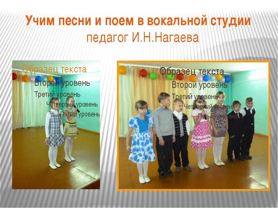 Учим песни и поем в вокальной студии педагог И.Н.Нагаева