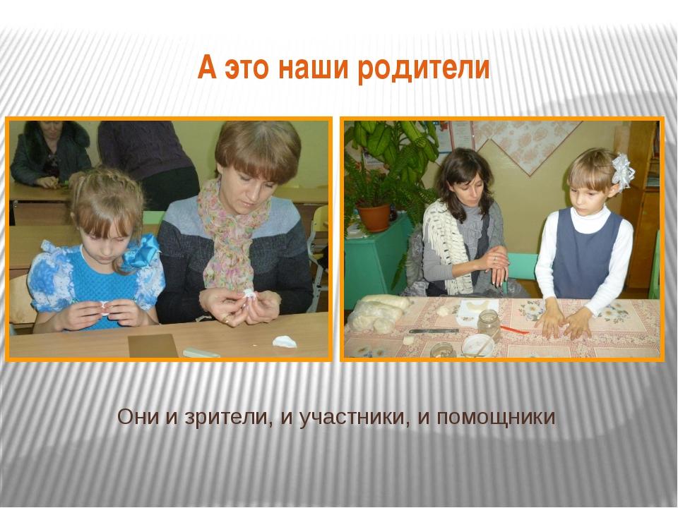 А это наши родители Они и зрители, и участники, и помощники