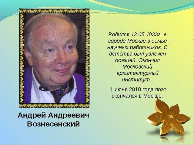 Родился 12.05.1933г. в городе Москве в семье научных работников. С детства бы...