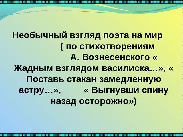 Необычный взгляд поэта на мир ( по стихотворениям А. Вознесенского « Жадным в...