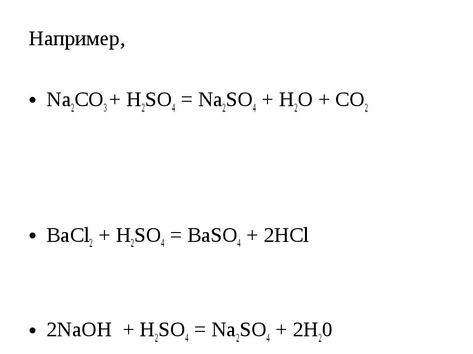 Например, Na2CO3 + H2SO4 = Na2SO4 + H2O + CO2 BaCl2 + H2SO4 = BaSO4 + 2HCl 2N...