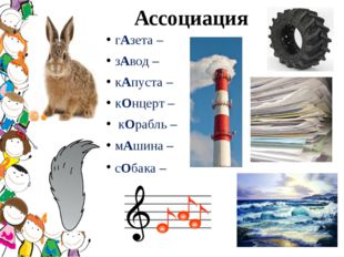 Ассоциация гАзета – зАвод – кАпуста – кОнцерт – кОрабль – мАшина – сОбака –
