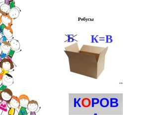 Ребусы КОРОВА