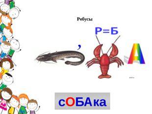 Ребусы сОБАка