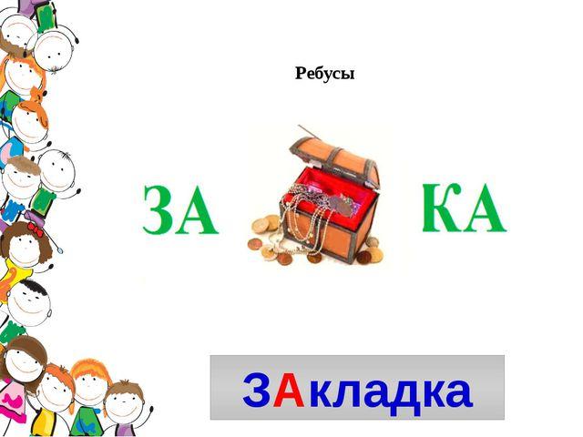 Ребусы ЗАкладка