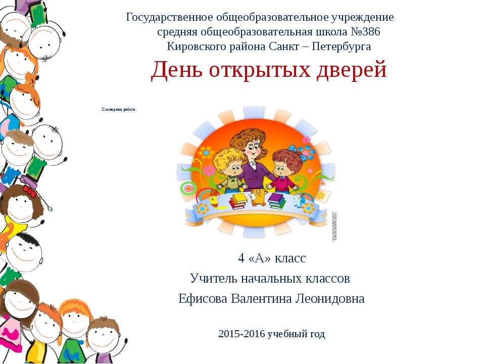 Словарная работа 4 «А» класс Учитель начальных классов Ефисова Валентина Лео...
