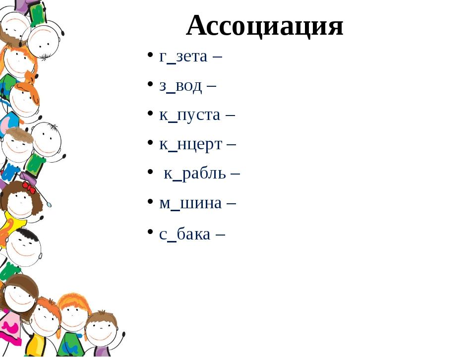 Ассоциация г_зета – з_вод – к_пуста – к_нцерт – к_рабль – м_шина – с_бака –...