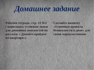 Домашнее задание Рабочая тетрадь: стр. 13 №3 ( нарисовать условные знаки для