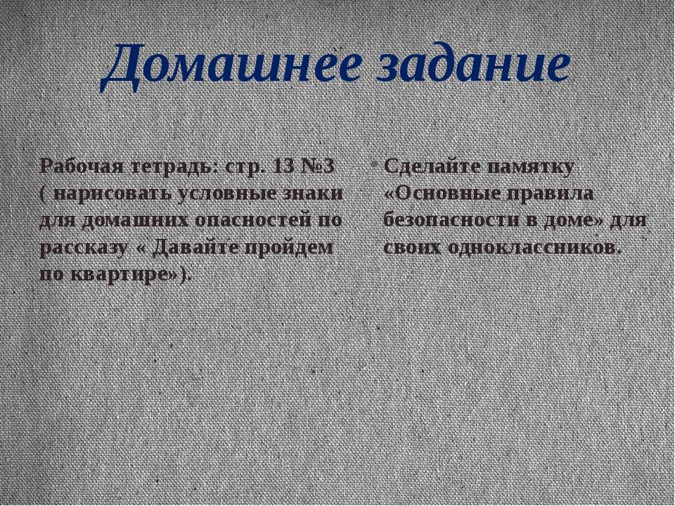Домашнее задание Рабочая тетрадь: стр. 13 №3 ( нарисовать условные знаки для...