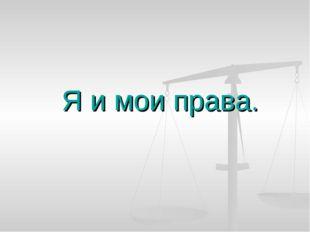 Я и мои права.