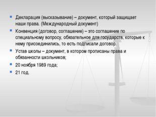 Декларация (высказывание) – документ, который защищает наши права. (Междунаро