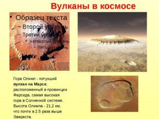 Вулканы в космосе Гора Олимп - потухший вулкан на Марсе, расположенный в про