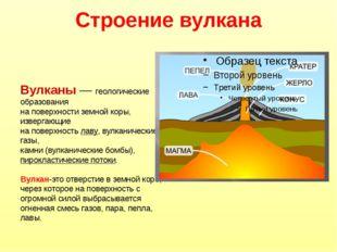 Строение вулкана Вулканы — геологические образования на поверхности земной ко