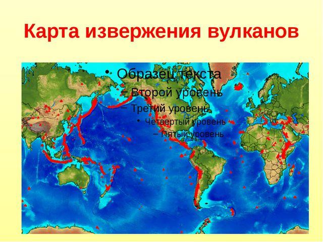 Карта извержения вулканов