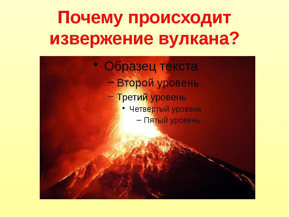 Почему происходит извержение вулкана?