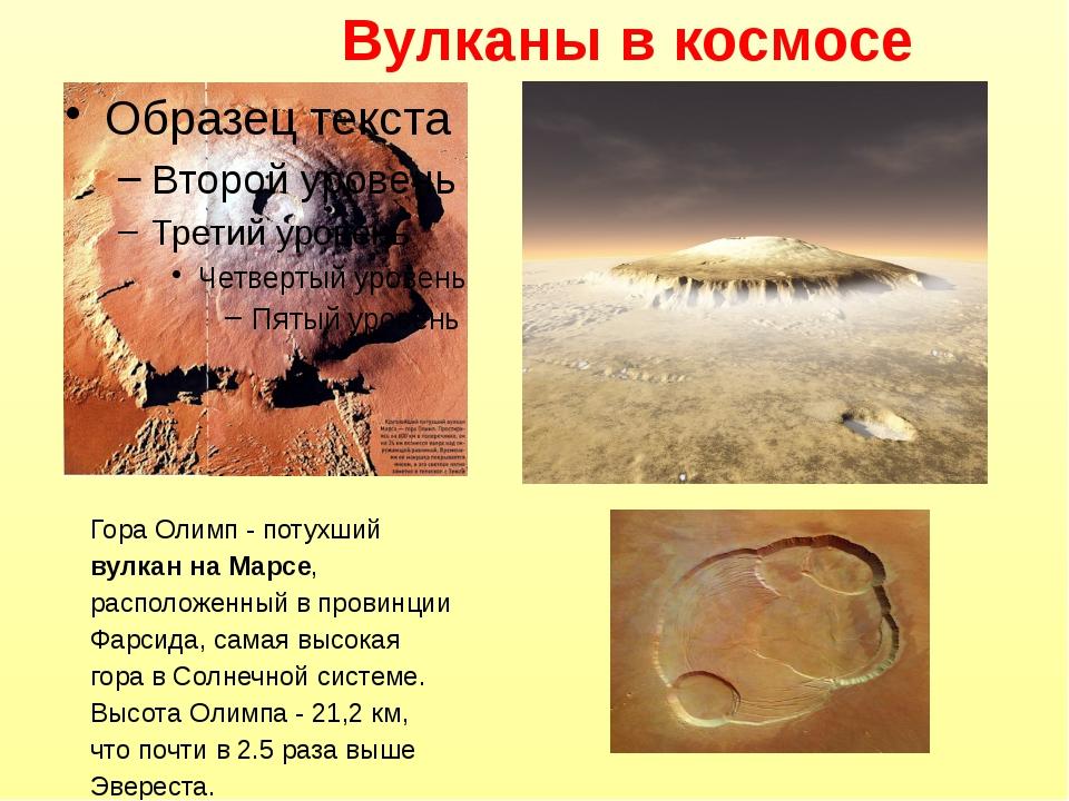 Вулканы в космосе Гора Олимп - потухший вулкан на Марсе, расположенный в про...