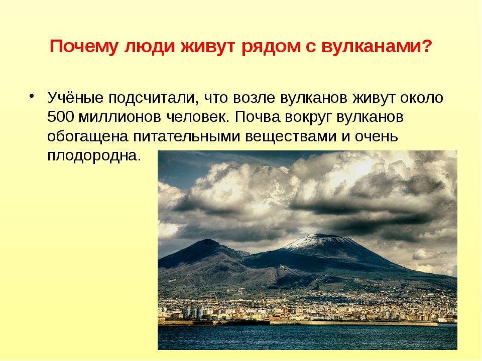 Почему люди живут рядом с вулканами? Учёные подсчитали, что возле вулканов жи...