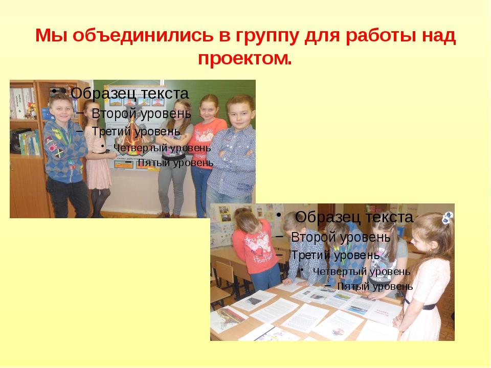 Мы объединились в группу для работы над проектом.