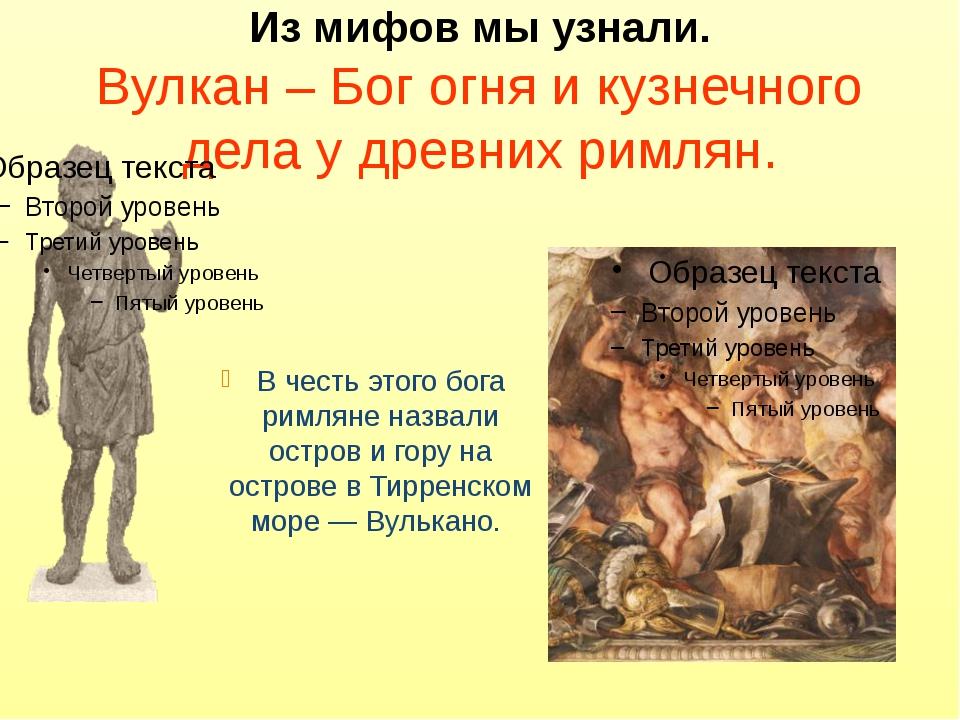 Из мифов мы узнали. Вулкан – Бог огня и кузнечного дела у древних римлян. В ч...