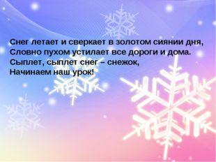 Снег летает и сверкает в золотом сиянии дня, Словно пухом устилает все дороги