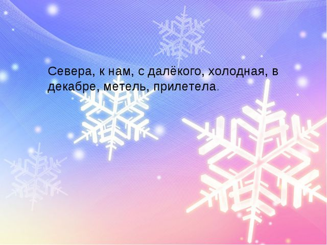 Севера, к нам, с далёкого, холодная, в декабре, метель, прилетела.
