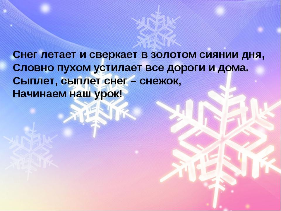 Снег летает и сверкает в золотом сиянии дня, Словно пухом устилает все дороги...