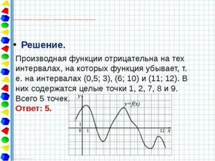 Решение. На рисунке изображен график функции y=f(x), определенной на интервал