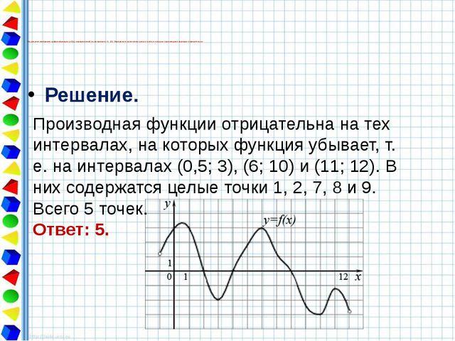 Решение. На рисунке изображен график функции y=f(x), определенной на интервал...